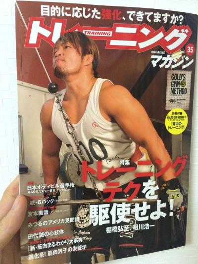 棚橋弘至選手の筋肉トレーニングが分かる号