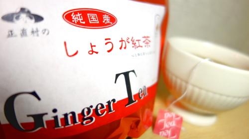 冷えないお茶