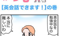 ピンクの忍者ポン吉 第159話【英会話できます!】の巻