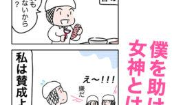 【ESSEオンライン】に「人参の皮とか茄子のヘタも料理に使っちゃうコラム」を書きました!