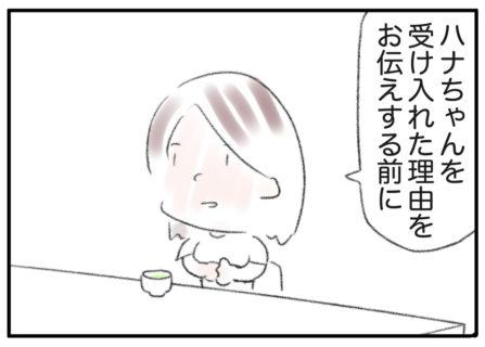 ハナちゃん漫画2