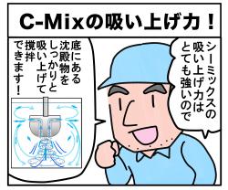 撹拌棒【C-Mixの工場見学マンガ】4回目更新されたり