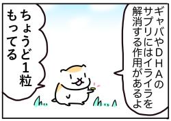 ごるちゃん56話【ストレスを軽減するサプリ】の巻