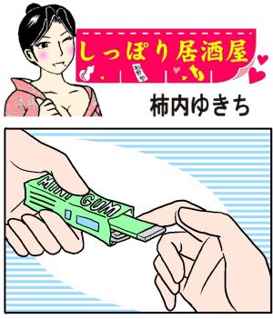 ごるちゃん64話【体をあたためる方法】の巻