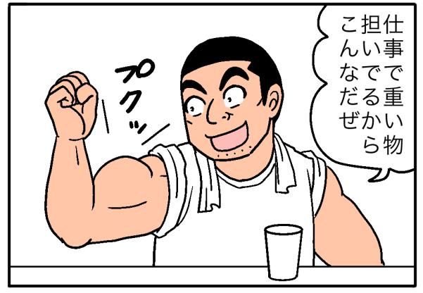 毎週月曜日・水曜日は日刊スポーツ新聞【しっぽり居酒屋】をよろりですー☆