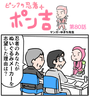 ピンクの忍者ポン吉 第80話【ぬいぐるみメーカーに就職せよ!】の巻