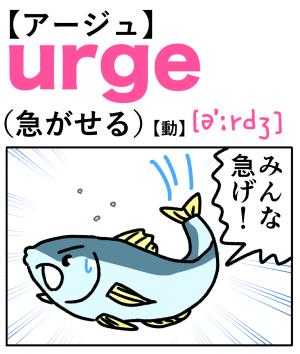 urge(急がせる) 英単語のゴロ合わせ4コマ漫画 Lesson.283