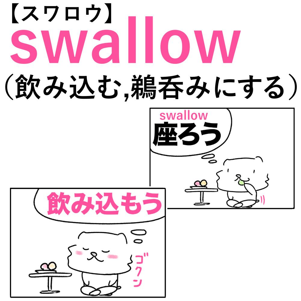 英単語マンガ、ひたすらに更新中(ようやるわ^^;)