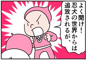 ピンクの忍者ポン吉 第79話【忍犬失格!】の巻