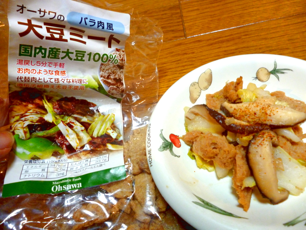 肉っぽい野菜