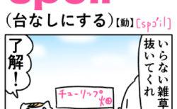 spoil(台なしにする) 英単語のゴロ合わせ4コマ漫画 Lesson.366