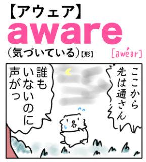 aware(気づいている) 英単語のゴロ合わせ4コマ漫画 Lesson.390