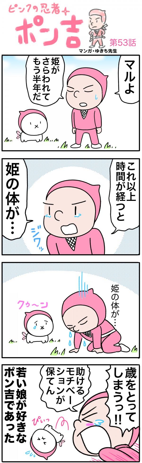 忍者4コマ漫画
