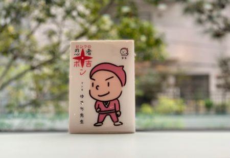ポン吉単行本を初公開!