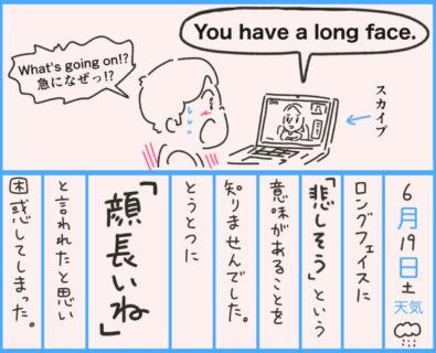 朝の日課はオンライン英会話です【ふつうの日記】