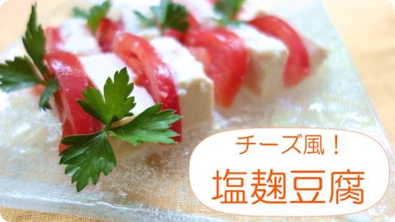 塩こうじトマトの作り方
