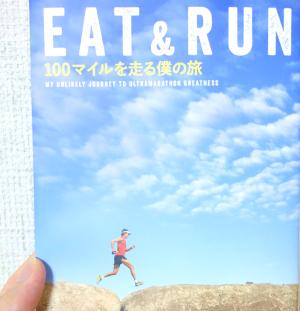 完全菜食主義でウルトラマラソンを完走したランナー【スコット・ジュレク】肉をやめたら足が速くなった?