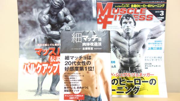 格闘技や筋トレの本