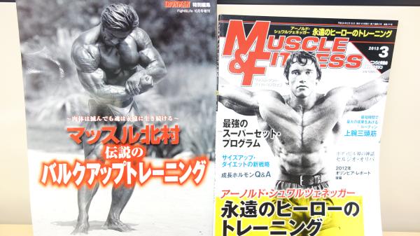 栄養学いっぱいの筋肉雑誌