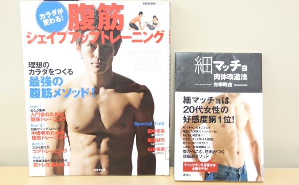 筋トレの本(腹筋)