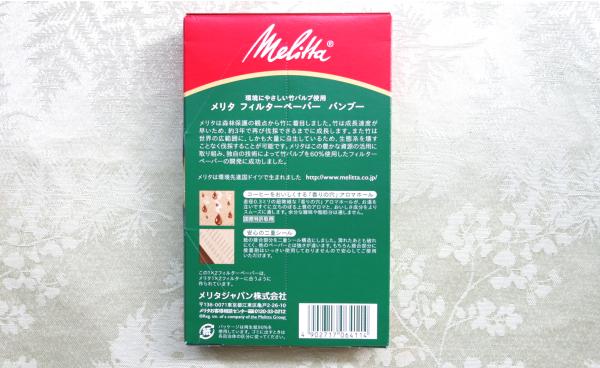竹のペーパーフィルター
