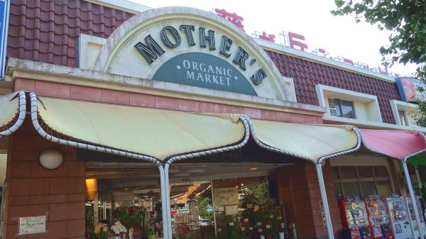 自然食のスーパーマーケット 田園都市線