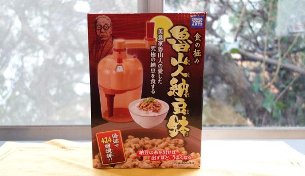 魯山人納豆鉢の感想