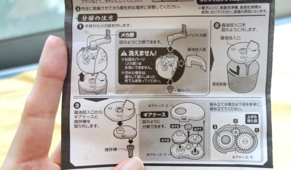 魯山人納豆鉢の説明書