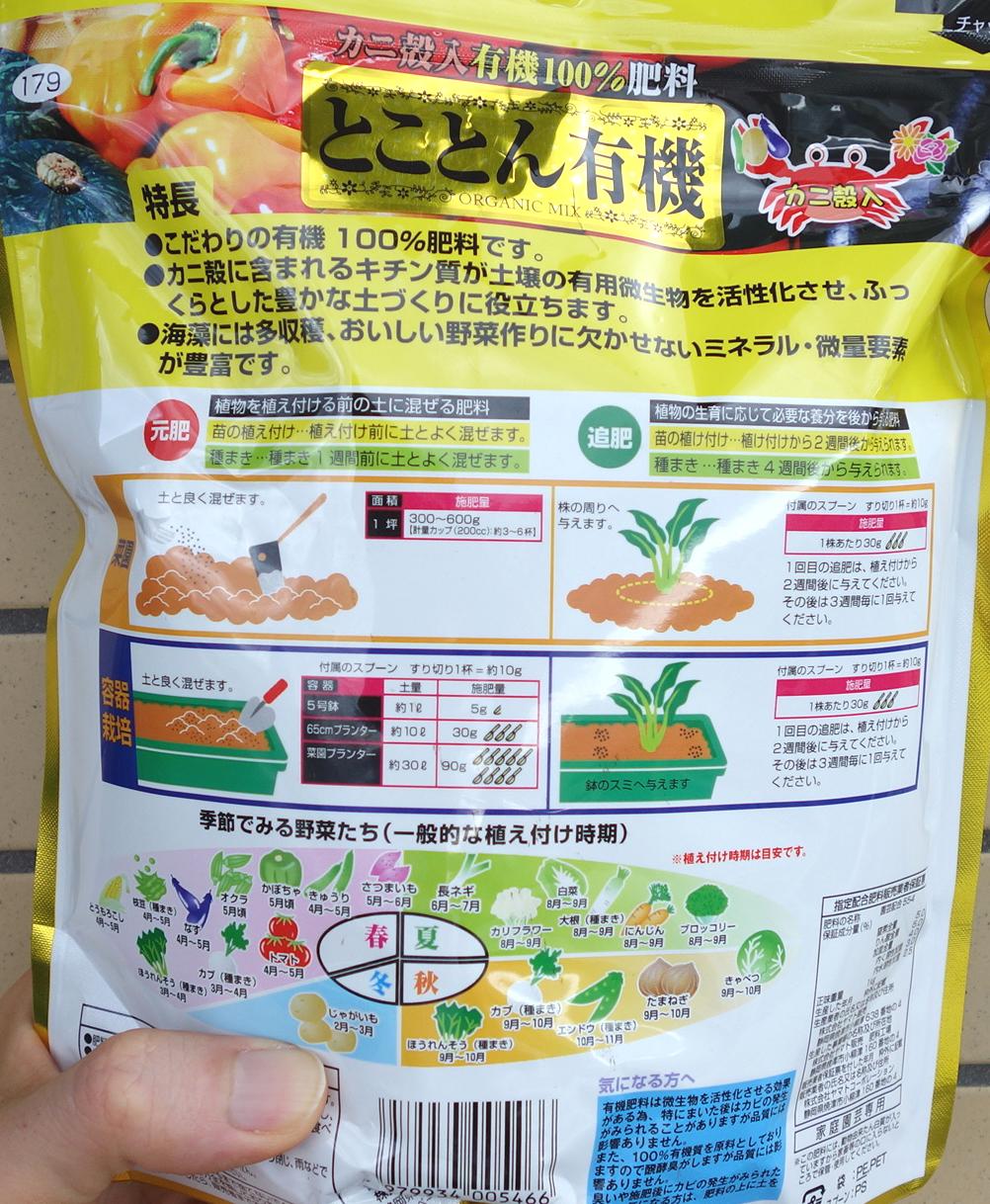 カニ殻の有機肥料
