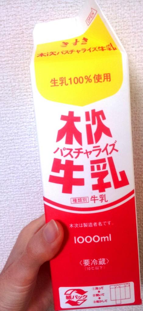 きすきの低温保持殺菌牛乳