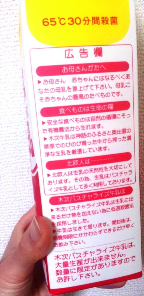 ミルクアレルギー