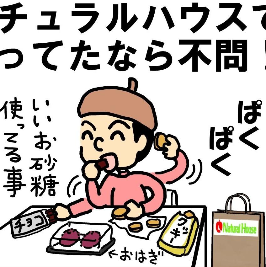 オーガニック男子あるある① 『甘~いお菓子もナチュラルハウスで売ってたなら不問!』