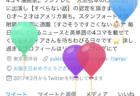 ピンクの忍者ポン吉 第246話【誕生日プレゼント!】の巻