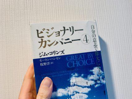 ビジョナリーカンパニー4を読んだり【普通の日記】