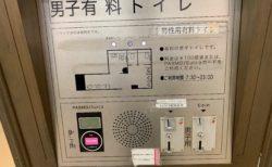 ※後編!駅の有料トイレ(池袋)を使ってみたり【普通の日記】