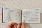 税の計算したり【普通の日記】