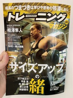 新しいトレーニングマガジン発売中〜、食が細い人は必読の号!