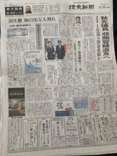 よみうり新聞に広告が載っていたり【日記】