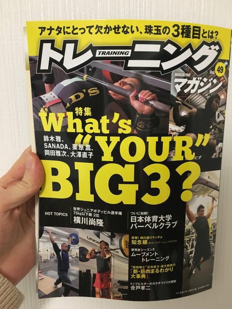 【あなたの筋トレBIG3はどこ?】トレーニングマガジンに4コマ連載中です。