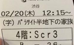 映画館で「パラサイト半地下の家族」をLINE Pay支払いによって1200円で見たり【ふつうの日記】