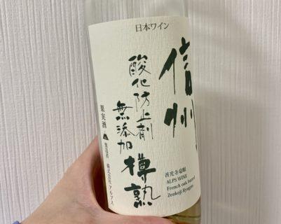 意外にも国産の赤ワインが好きです【普通の日記】