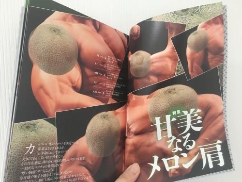 メロン肩を鍛え上げろ!トレーニングマガジン最新号発売中です☆【告知日記】