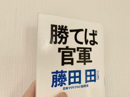 外国人から見た藤田田(ふじたでん)と、【勝てば官軍を超久しぶりに読み返しての感想】