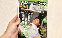ウィズコロナの筋トレ。トレーニングマガジン発売中です☆!