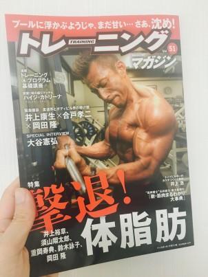 レッツ☆マッチョ!【トレーニングマガジン】発売中〜^^