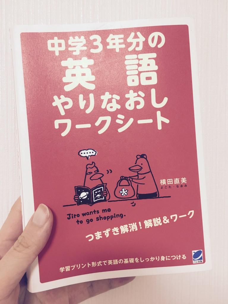 英語やりなおしたり【日記】