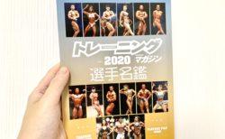 トレーニングマガジン発売中☆【こくち日記】