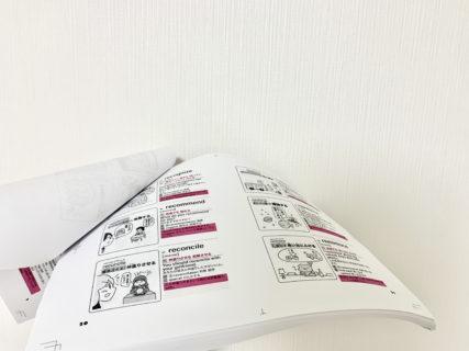 語呂の本の見本パート2が届いたり【ふつうの日記】