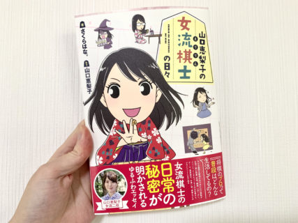 さくらはな。先生の新著「山口恵梨子(えりりん)の女流棋士の日々」を読む