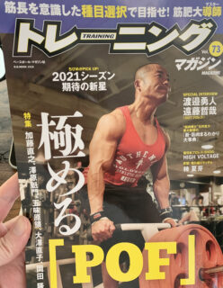 POF特集!新しいトレーニングマガジンが発売中です
